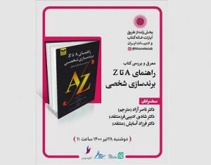 نشست نقد و بررسی کتاب «راهنمای A تا Z برندسازی شخصی» برگزار میشود