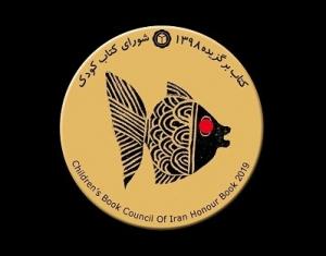 اعلام جوایز شورای کتاب کودک