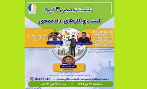 برگزاری سومین نشست تخصصی انجمن کتابداری و اطلاعرسانی ایران