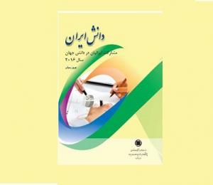 ایرانیان نزدیک به 60 هزار اثر علمی در سال 2016 میلادی منتشر کردند