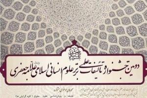 اعلام فراخوان دومین جشنواره تألیفات علمی برتر علوم انسانی اسلامی