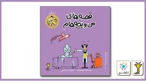 دوازدهمین جلد از کتاب «قصههای من و بچههام» منتشر شد