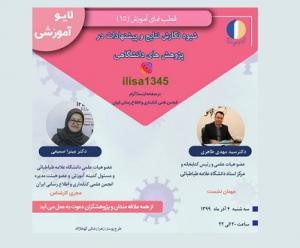 پانزدهمین برنامه زنده آموزشی انجمن کتابداری و اطلاعرسانی ایران برگزار میشود