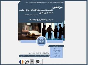 نشست مجازی «کتابداران و فرصت ها» برگزار میشود