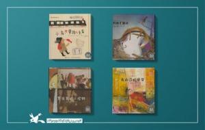 انتشار چهار کتاب کانون پرورش فکری کودکان و نوجوانان به زبان چینی