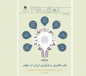 انتشار ویرایش 2018 جایگاه علم، فناوری، و نوآوری ایران در جهان
