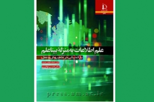 «علم اطلاعات به منزله یک بیناعلم: بازاندیشی در علم، روش و عمل» منتشر شد