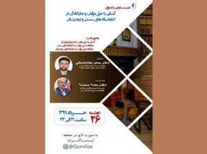 نشست «آشنایی با حق مولف و جایگاه آن در کتابخانه های سنتی و دیجیتالی» برگزار می شود
