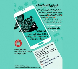انتشار فراخوان شورای کتاب کودک برای ارسال آثار و محصولات الکترونیکی کودک و نوجوان