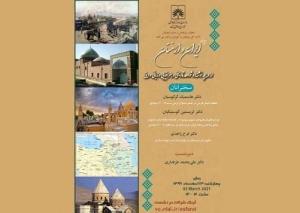 برگزاری نشست مجازی «ایران و ارمنستان»
