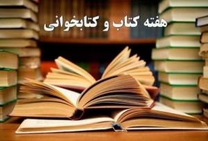 برنامه های  گروه علم اطلاعات و دانش شناسی دانشگاه علامه طباطبائی در هفته کتاب