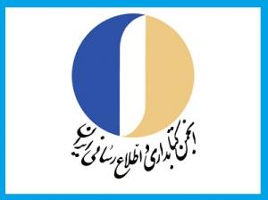 کسب رتبه A انجمن کتابداری و اطلاعرسانی ایران برای هفتمین سال پیاپی