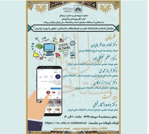 برگزاری نشست «سازمان اسناد و کتابخانه ملی در شبکههای اجتماعی، حضور یا رویتپذیری؟»