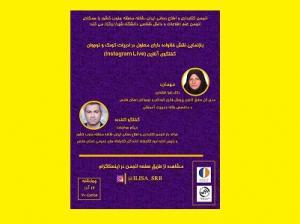برگزاری نشست مجازی «بازنمایی نقش خانواده دارای معلول در ادبیات کودک و نوجوان»