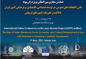 برنامه زمانبندی ،مقاله ها و تجربه های پذیرفته شده همایش بین المللی ژان مونه منتشر شد
