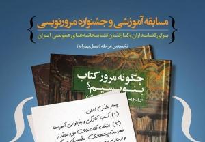 بخش دوم مسابقه آموزشی و جشنواره مرور نویسی آغاز شد