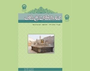 شماره بهار 1400 فصلنامه کتابداری واطلاع رسانی منتشر شد