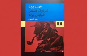 کتاب «شرلوک هلمزِ خیابان پراد» به فارسی ترجمه شد