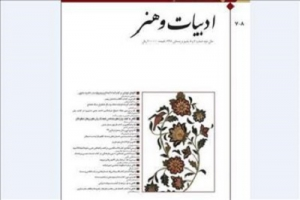 شماره هفتم و هشتم «فصلنامه نقد کتاب ادبیات و هنر» منتشر شد