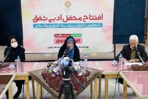 محفل ادبی شفق یزد آغاز به کار کرد