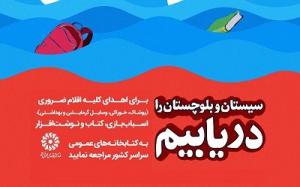 پویش مردمی «سیستان و بلوچستان را دریابیم» آغاز بهکار کرد