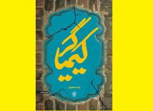 «کیمیاگر» رضا مصطفوی در یکسال به چاپ بیستم رسید