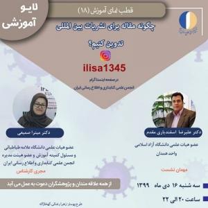 هجدهمین برنامه زنده آموزشی انجمن کتابداری و اطلاعرسانی ایران برگزار میشود