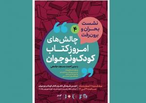 چهارمین همایش «چالشهای امروز کتاب کودک و نوجوان» کنسل شد