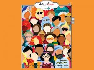 157مین شماره نشریه اطلاعات حکمت و معرفت منتشر شد