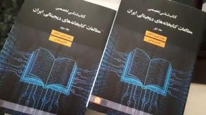 کتابشناسی تخصصی مطالعات کتابخانه های دیجیتالی ایران منتشر شد