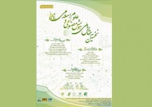 نخستین همایش ملی هوش مصنوعی و علوم اسلامی برگزار میشود