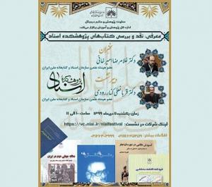 برگزاری نشست نقد و بررسی کتابهای پژوهشکده اسناد سازمان اسناد و کتابخانه ملی ایران