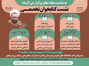 برگزاری نشست کتابخوان تخصصی در زنجان
