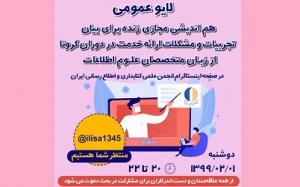 برگزاری نخستین هم اندیشی مجازی زنده در صفحه اینستاگرام انجمن کتابداری و اطلاع رسانی ایران