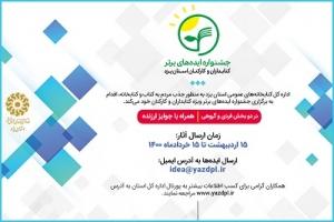 برگزاری جشنواره ایدههای برتر کتابداران و کارکنان کتابخانههای عمومی یزد