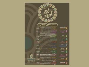 ششمین جشنواره کالاهای فرهنگی میزبان یازده نشست مجازی شد