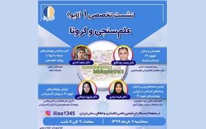 برگزاری نخستین نشست تخصصی انجمن کتابداری و اطلاعرسانی ایران