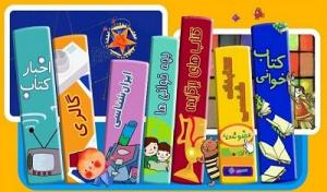امکان استفاده از متن کامل 23 هزار عنوان کتاب توسط پورتال کتابخانه ملی کودکان و نوجوانان