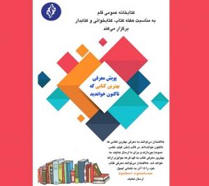 راهاندازی پویش «بهترین کتابی که تاکنون خواندهاید»