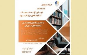 گفت و گوی مجازی «تجارب ارائه خدمات کتابخانهای در ایام کرونا» برگزار می شود