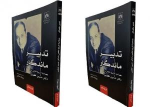 کتاب «تدبیر ماندگار مصاحبه تاریخ شفاهی با حسین خطیبی » منتشر شد