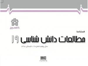 نشریه مطالعات دانششناسی مجوز لازم برای نمایه شدن در نشریات ISC را کسب کرد