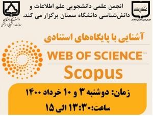 کارگاه آشنایی با پایگاه های استنادی Scopus و Web of Science برگزار میشود