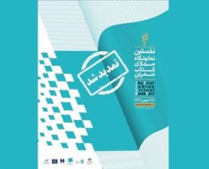نمایشگاه مجازی کتاب تهران تا 10 بهمن تمدید شد