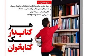 انتشار فراخوان پویش هر کتابدار یک کتابخوان