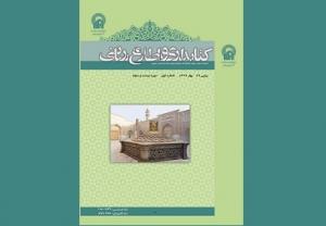 شماره جدید فصلنامه کتابداری و اطلاع رسانی منتشر شد