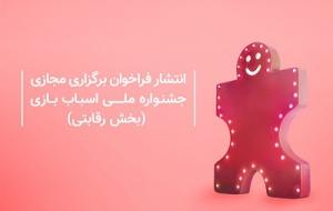 فراخوان ششمین جشنواره ملی اسباببازی منتشر شد