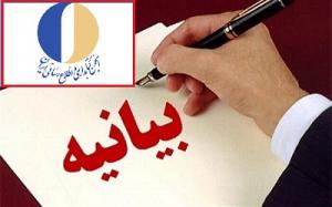 بیانیه انجمن کتابداری و اطلاع رسانی ایران در مورد قطع دسترسی به متن کامل پایاننامهها