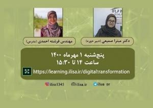 پنجمین کارگاه تحول دیجیتال ششمین کنگره متخصصان علوم اطلاعات برگزار میشود