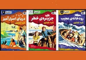 مجموعه رمان هشت جلدی «ماجرایی ها» منتشر شد